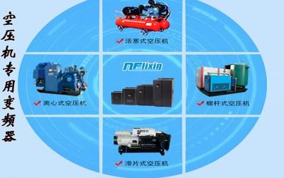 变频器在空压机上的工作原理及选空压变频器的注意事项