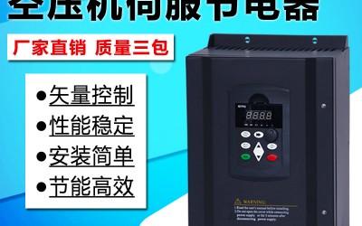 空压机变频改造注意事项及优点